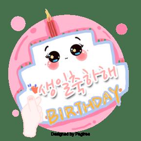 生日快乐美丽的女人的脸粉红字体设计