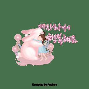 一个女人幸福的粉红色兔子漂亮的字体设计。