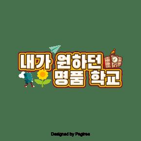 我希望该品牌韩国可爱卡通场景上的字体