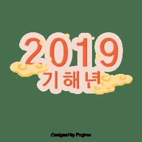 与2019年的新年祝福的字体设计