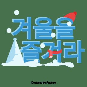 冬天的雪季节性变化的字体设计。