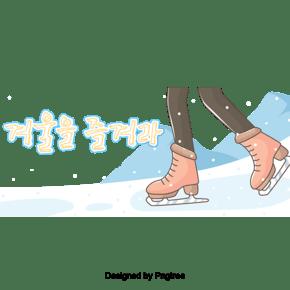 女人喜欢滑冰和皮肤美丽的字体设计。