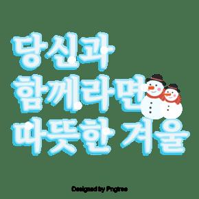 如果你有一个温暖的冬天和雪的季节变化字体设计