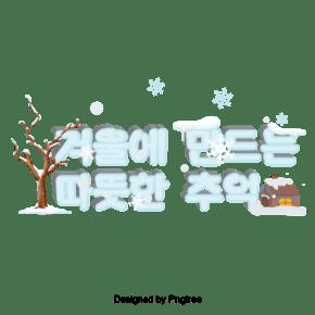在冬天,温暖的冬天是雪的季节在字体设计。