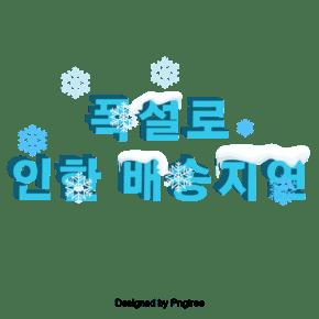 大雪造成了每年冬季雪歌字体设计、季节性变化