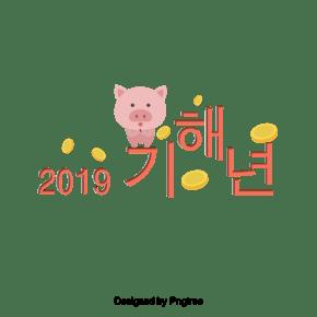2019年以后的春节祝福,字体设计
