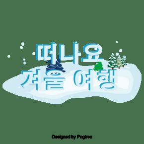 从冬天的雪。冬季旅游季节变化字体设计