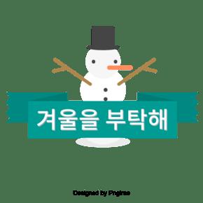 冬天冬天雪上字体设计