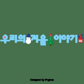 冬季积雪冬季,蓝色字体设计