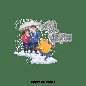 问冬天的雪是美丽的,字体家庭,颜色设计