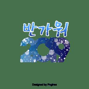欢迎来到新的2019年蓝雪字体设计