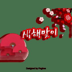 欢迎新年红冬梅梅字体设计债务