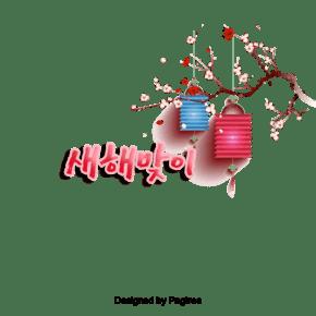 欢迎新年红冬梅梅灯字体设计