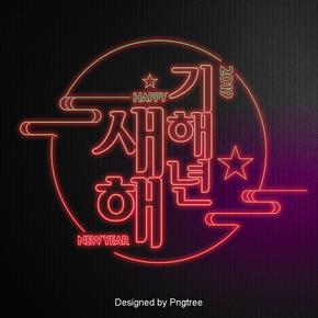 与新的一年,韩国霓虹灯的场景是字体