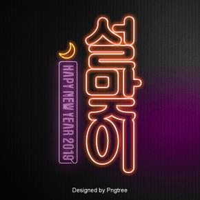 韩国春季时尚卡通霓虹灯现场是字体
