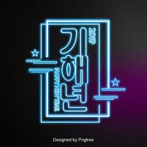 韩国霓虹灯现场再次是字体2019