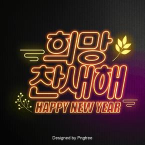 希望新的一年韩国霓虹灯现场是字体