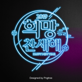 希望韩国场景,霓虹灯效果的字体