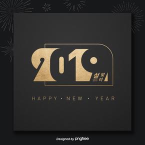 2019年黑色简约商务豪华字体设计