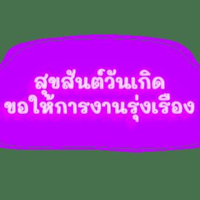 泰国文字字体生日快乐工作蓬勃发展