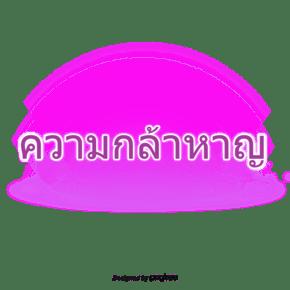 汉字字体设计在紫色紫色地勇气