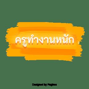 泰国文字字体为黄色白老师努力工作