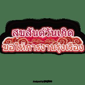 泰国文字字体生日快乐工作、橙红色的书一致