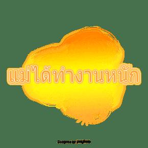 泰国金黄色字体字体妈妈?#37327;?#20102;
