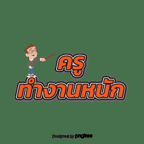 泰国教师努力深橙色字体字体
