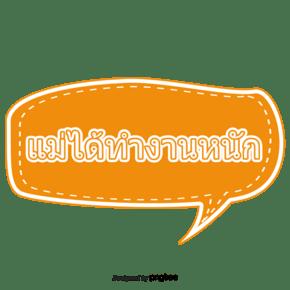 泰国文字字体橙色母亲工作框架