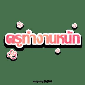 泰国文字字体的粉红粉红的花老师努力工作