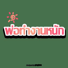泰国字母的字体的爸爸工作的粉红粉红花