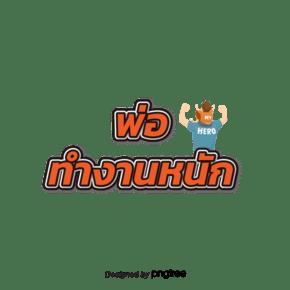 泰国字母的字体深橙色的爸爸工作