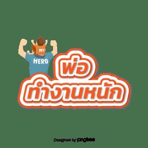 泰国字母的字体颜色的爸爸工作