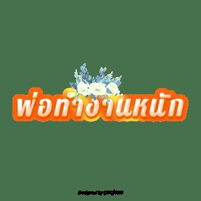 泰国字母的字体白橙花的爸爸工作