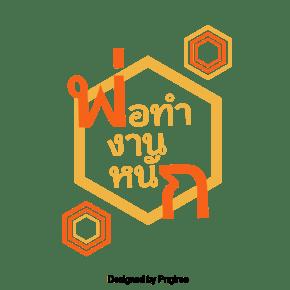 泰国字母的字体爸爸工作忙六角