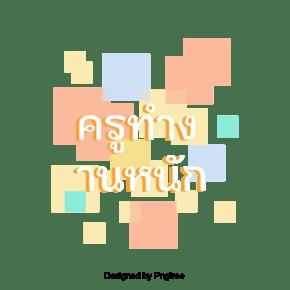 泰国黄色字体的文字工作
