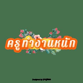 橙色字体字体粉红色泰国教师努力工作