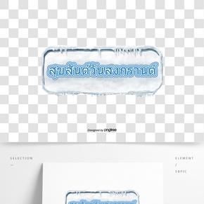 泰國潑水節方形字體字體雪寒冷