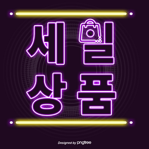 紫色折扣商品照明效果字体设计