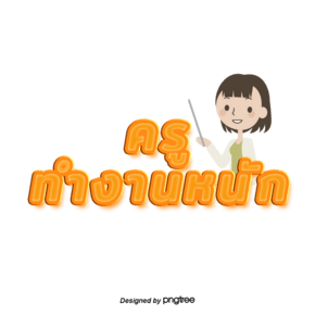 橙色字体字体泰国教师努力工作