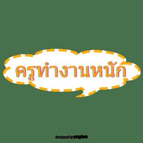 泰国媒体文字字体、教师工作