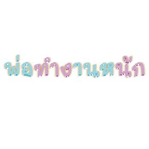 泰国蓝紫色字体字体的爸爸工作