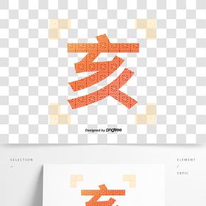 紅色亥字新年方形傳統紋理花紋