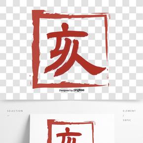 紅色方形印章風格亥字字體