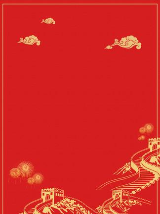 中<i>国</i>红<i>国</i><i>庆</i><i>素</i><i>材</i>背景