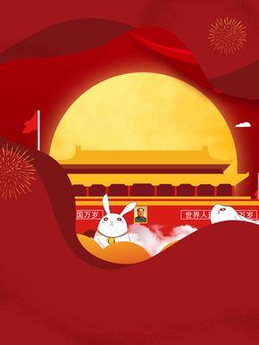 简洁大气红色喜迎中秋国庆海报
