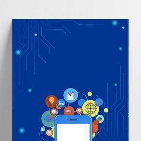藍色科技信息安全海報