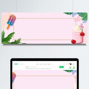 夏日降暑清涼飲品粉色背景banner