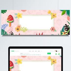 夏季降溫卡通粉色背景banner
